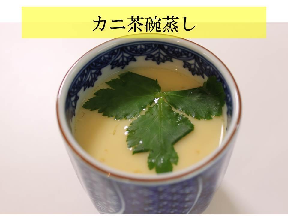 [かに料理レシピ] カニ茶碗蒸し
