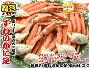 【お徳用】ボイルずわい蟹/足3kg前後[送料無料][ずわいがに/ズワイガニ/ズワイ蟹/かに/カニ] - 越前かに問屋ますよね