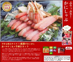 北海蟹専門店【かに本舗】