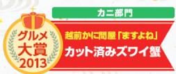 楽天グルメ商品「カニ部門」6年連続受賞!