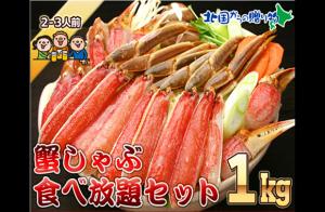 蟹しゃぶ福袋1kg(ビードロ)_R