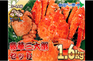 豪華!三大蟹セット1.6kg_R