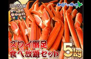 ズワイガニ足食べ放題セット5.0kg_R