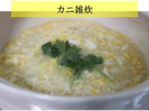 [かに料理レシピ] カニ雑炊