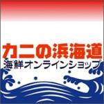 カニの浜海道