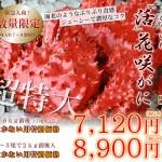 2015/12/11【かにと言えば北海道北釧水産】12月20日着で年内最後!花咲がにの超特大サイズを数量限定で緊急追加!