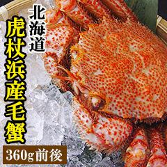 北海道虎杖浜産毛蟹
