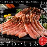 2015/11/30【かにと言えば北海道北釧水産】かにしゃぶスペシャル大特集!料亭の味と評されるかにしゃぶをお歳暮・お正月にどうぞ!