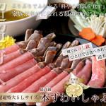 2015/11/10【北釧水産】超超特大/作りたて入荷!大迫力の5Lかにしゃぶ