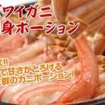 2015/11/30【最北の海鮮市場】歳末BIGセール開催中!人気のかにしゃぶが5%OFF!!