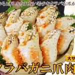 2015/11/10【最北の海鮮市場】タラバ1尾から1本しか取れない希少なタラバ右爪を限定入荷!