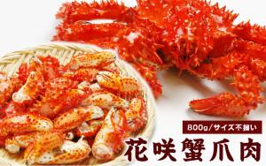 花咲蟹爪肉800g