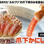 2015/11/20【最北の海鮮市場】ふわプリの「ズワイ爪下かにしゃぶ」が歳末セール特価で1980円!早い者勝ち!