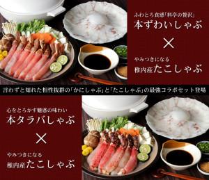 rp_kani_takosyabu_title.jpg