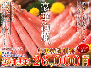 rp_osyougatu_title.jpg