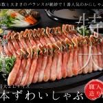 2015/12/10【かにと言えば北海道北釧水産】本数と大きさのバランスが絶妙で1番人気!特大2Lの本ずわいしゃぶ