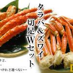 2015/12/03【最北の海鮮市場】タラバとズワイが食べ比べられる「Wカニ足セット1.6kg箱」を販売開始!