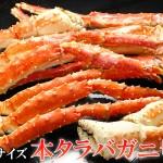 2015/12/08【最北の海鮮市場】大人でも足1本食べきれない!?極太タラバガニ切足がついに販売開始!