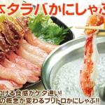 2015/12/22【最北の海鮮市場】希少な本タラバかにしゃぶが今だけ5%OFF!プリっとのトロける食感がケタ違いです。