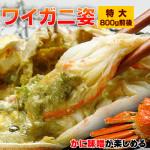 2015/12/02【最北の海鮮市場】歳末BIGセール開催中!送料無料で特大本ズワイカニが手に入る!