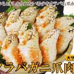 2015/12/17【最北の海鮮市場】年末年始のご馳走にも大人気♪特大タラバ爪肉が送料無料で届きます!