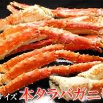 2015/12/21【最北の海鮮市場】まだクリスマスのお届け承り中!極太3Lサイズ本タラバガニ切足