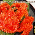 2015/12/24【最北の海鮮市場】歳末BIGセール開催中!特大花咲ガニが今だけ送料無料!