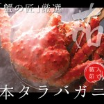 2015/12/18【かにと言えば北海道北釧水産】あと3日!目利きが厳選した茹で上げ本タラバガニ&まかない用茹で上げ本タラバ!