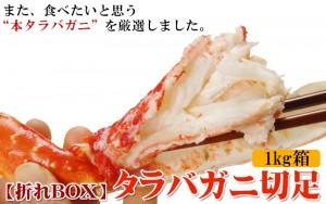 【折れBOX】本タラバガニ切足(サイズミックス)