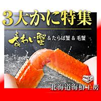 北海道海鮮工房